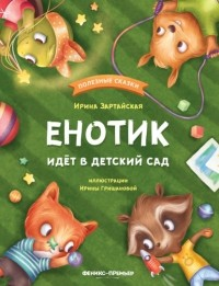 Ирина Зартайская - Енотик идёт в детский сад