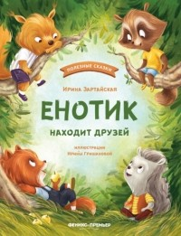 Ирина Зартайская - Енотик находит друзей