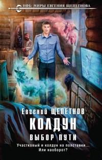 Евгений Щепетнов - Колдун. Выбор пути