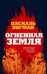 Паскаль Энгман - Огненная земля