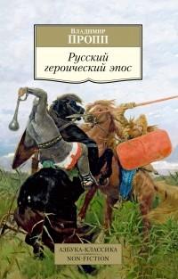 Владимир Пропп - Русский героический эпос