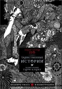 Эдгар Аллан По - Таинственные истории