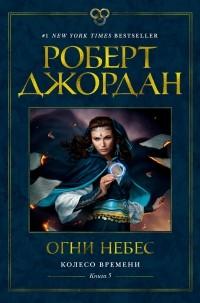 Роберт Джордан - Огни небес