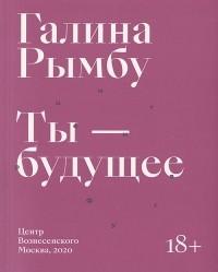 Галина Рымбу - Ты — будущее
