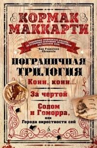 Кормак Маккарти - Пограничная трилогия (сборник)