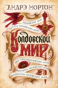 Андрэ Нортон - Колдовской мир (сборник)