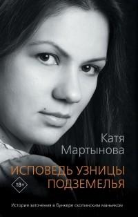 Екатерина Мартынова - Исповедь узницы подземелья