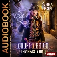 Анна Рэй - Принц тёмных улиц