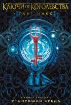 Гарт Никс - Ключи от Королевства. Книга 3. Утонувшая Среда