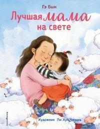 Гэ Бин - Лучшая мама на свете