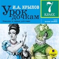 Иван Крылов - Урок дочкам: Комедия в одном действии