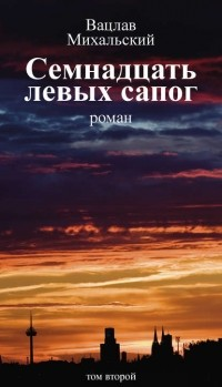 Вацлав Михальский - Собрание сочинений в десяти томах. Том второй. Семнадцать левых сапог