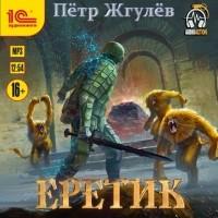 Пётр Жгулёв - Еретик
