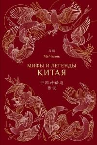 Ма Чжэнь - Мифы и легенды Китая