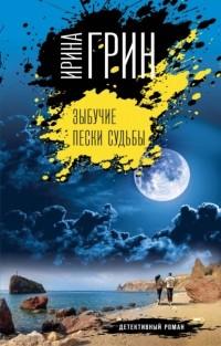 Ирина Грин - Зыбучие пески судьбы