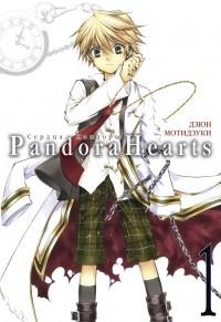 Дзюн Мотидзуки - Сердца Пандоры. Книга 1