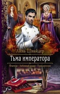 Анна Шнайдер - Тьма императора
