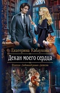 Екатерина Каблукова - Декан моего сердца