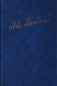 Лев Толстой - Полное собрание сочинений: В 100 т. Художественные произведения: В 18 т. Т. 11: Анна Каренина. Роман в восьми частях