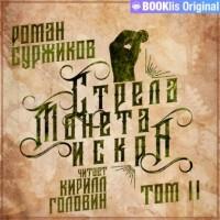 Роман Суржиков - Стрела, монета, искра. Том II