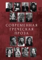 Антология - Современная греческая проза (сборник)