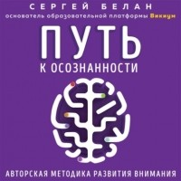 Сергей Белан - Путь к осознанности. Авторская методика развития внимания