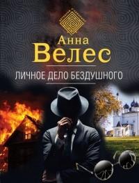 Анна Велес - Личное дело Бездушного