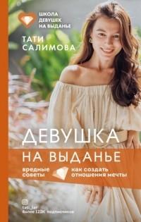 Тати Салимова - Девушка на выданье. Как создать отношения мечты. Вредные советы