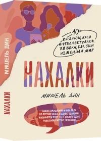 Мишель Дин - Нахалки. 10 выдающихся интеллектуалок XX века: как они изменили мир