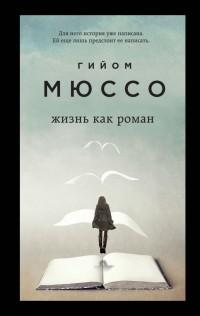 Гийом Мюссо - Жизнь как роман
