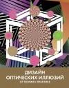 Тони Куболиквидо - Дизайн оптических иллюзий: От теории к практике
