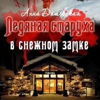 Анна Дашевская - Ледяная старуха в Снежном замке