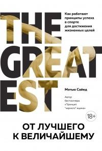 Мэтью Сайед - От лучшего к величайшему: Как работают принципы успеха в спорте для достижения жизненных целей