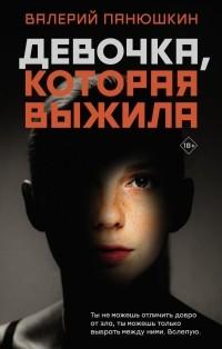 Валерий Панюшкин - Девочка, Которая Выжила (сборник)