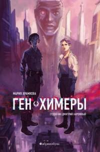 Мария Храмкова - Ген химеры