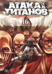 Исаяма Хадзимэ - Атака на титанов. Книга 16