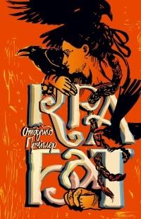 Отфрыд Пройслер - Крабат: Легенда чорнага млына