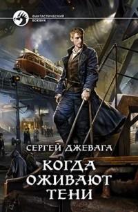 Сергей Джевага - Когда оживают Тени