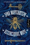 Эрин Моргенштерн - Беззвездное море
