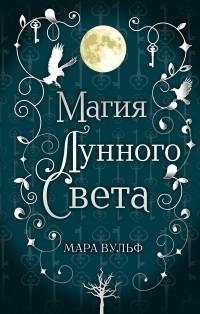 Мара Вульф - Магия лунного света
