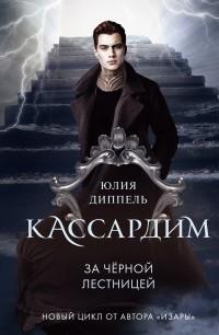 Юлия Диппель - За Черной лестницей