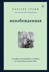 Карстэн Графф - Непобежденная