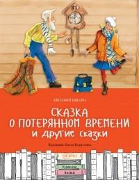 Евгений Шварц - Сказка о потерянном времени и другие сказки (сборник)