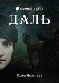 Юлия Яковлева - Даль