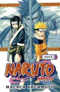 Масаси Кисимото - Naruto. Наруто. Книга 2. Мост героя