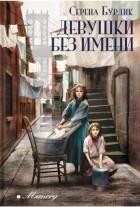 Серена Бурдик - Девушки без имени