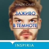 Майк Омер - Заживо в темноте