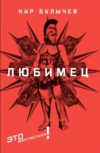 Кир Булычёв - Любимец