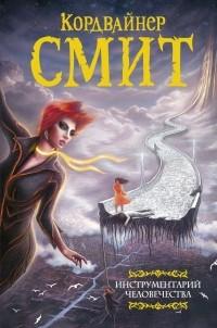 Кордвейнер Смит - Инструментарий человечества (сборник)