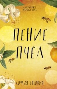 София Сеговия - Пение пчел